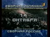 Отборочный матч Чемпионата Европы по футболу 2000 (ОРТ анонс 11.10.1998)