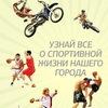 Спорт Тольятти Самара Сызрань - Проспорт63.рф