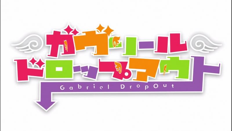 [AnimeOpend] Gabriel DropOut 1 OP   Opening (NC) [Габриэль бросает школу 1 Опенинг] (1080p HD)