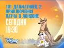 «101 далматинец 2_ Приключения Патча в Лондоне» на Канале Disney