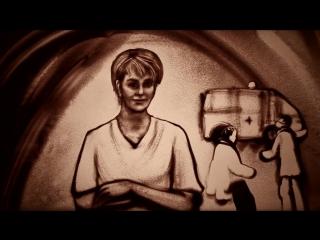 Ксения Симонова. Песочная анимация на песню БГ «Не было такой и не будет….». Памяти Доктора Лизы.