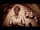 Ксения Симонова Песочная анимация на песню БГ Не было такой и не будет… Памяти Доктора Лизы