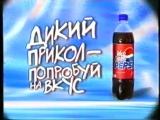 staroetv.su / Реклама (СТС, октябрь 2002) (1)