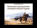Пам'ятники середньовічних кочовиків степової України
