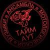 17/03 — Ансамбль Тайм-Аут @ клуб «Алиби»