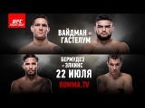 Fight Night Long Island- Weidman vs Gastelum - Joe Rogan Preview