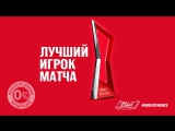 BUD Alcohol Free. Man of the Match - Клаудио Браво