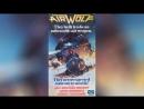Воздушный волк 1984 Airwolf