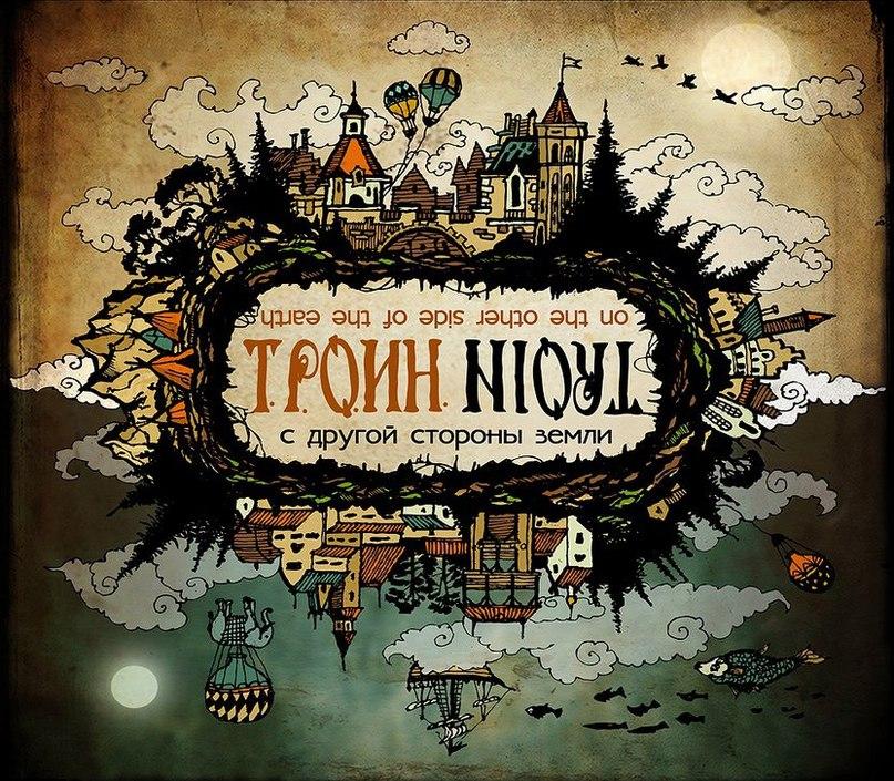 Новый альбом группы ТРОИН - С другой стороны земли (2017)