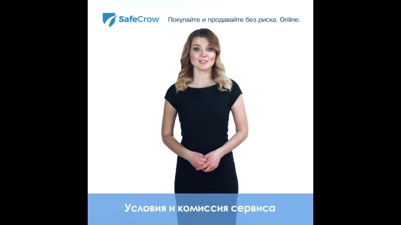 Условия и комиссия сервиса SafeCrow