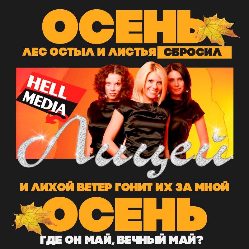 ЛИЦЕЙ - ОСЕНЬ