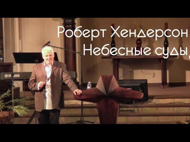 Роберт Хендерсон- Небесные суды