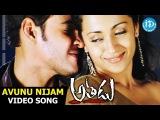 Athadu Video Songs - Avunu Nijam Song - Mahesh Babu   Trisha   Trivikram   Mani Sharma