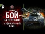 Бой на Перевале - музыкальный клип от Студия ГРЕК и Wartactic World of Tanks