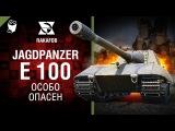 170мм боли - Jagdpanzer E 100 - Особо опасен №47 - от RAKAFOB [World of Tanks]