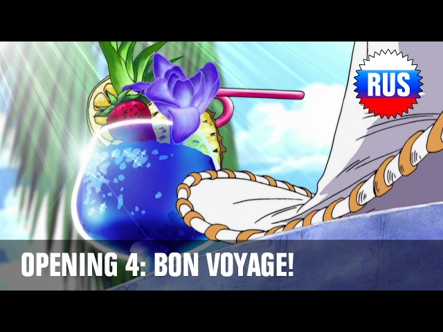 One Piece Opening 4 Bon Voyage Russian version