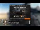 Подробности для Украинцев и выход 9.19 - Танконовости 111 - Будь готов! World of Tanks