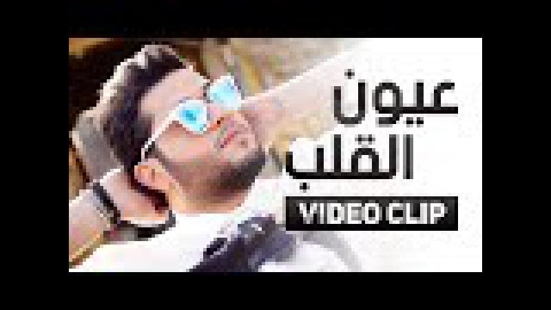 محمد السالم - عيون القلب (فيديو كليب)| 2016 | (Mohamed AlSalim - Ayon Al Qalb (EXCLUSIV