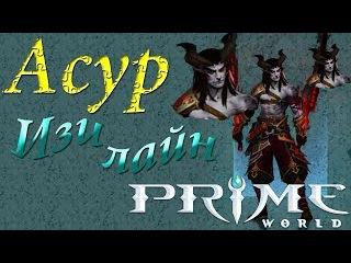 Prime World - Асур - Изи лайн (Replay)
