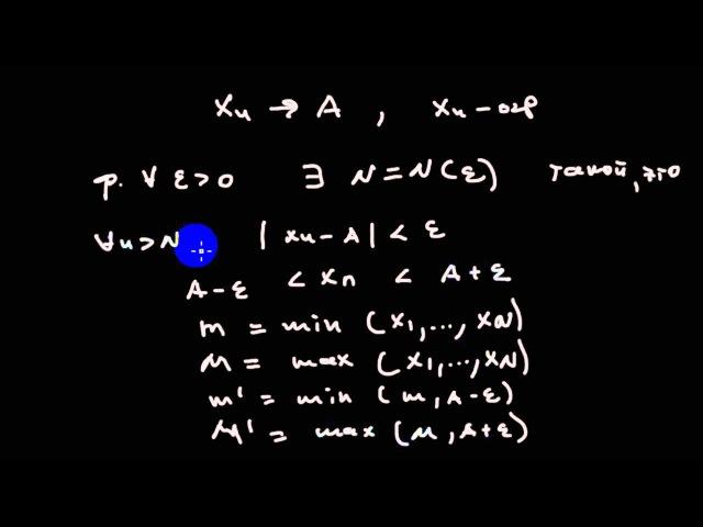 Классика математического анализа ограниченность сходящейся последовательности