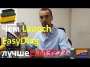 Чем лучше Launch EasyDiag 2.0 сравнивая ELM327.