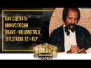 Как за 10 минут сделать минус песни Drake - No Long Talk в FLStudio 12 FLP