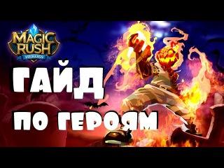 Magic Rush: Heroes - Гайд по героям (КРАББИ, БАГГИНС, ЭМИЛИ, ВЕСТЕР) от evgenymarch