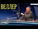 За что Веллер швырнул стакан в Бабаяна в программе право голоса? 17.03.17