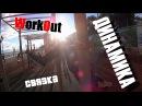 Eluh динамическая связка на турнике WorkOut Freebar Freestile