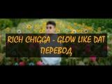Rich Chigga - Glow Like Dat ПЕРЕВОД RUS SUB