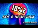 Фильм для думающих БОГ В НЕЙРОНАХ Теория Всего. | VSE PROSTO Артем Сафонов
