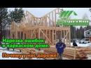 Нарезка основные ошибок при строительстве каркасного дома на винтовых сваях. Почему у нас дороже.