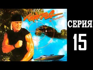 Гром в Раю (Thunder in Paradise) - СЕРИЯ 15 Eye for an Eye