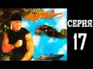 Гром в Раю (Thunder in Paradise) - СЕРИЯ 17 Deadly Lessons p1