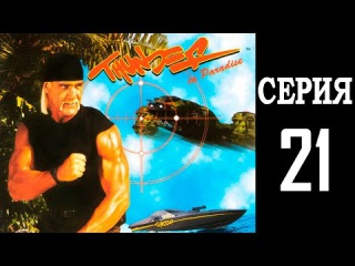 Гром в Раю (Thunder in Paradise) - СЕРИЯ 21 Major and Minor p1