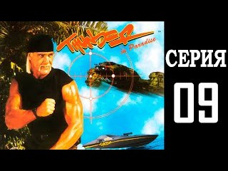Гром в Раю (Thunder in Paradise) - СЕРИЯ 09 Gettysburg Change of Address