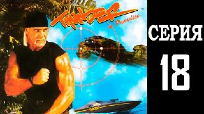 Гром в Раю (Thunder in Paradise) - СЕРИЯ 18 Deadly Lessons p2