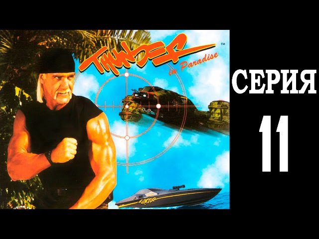 Гром в Раю (Thunder in Paradise) - СЕРИЯ 11 Nature of the Beast
