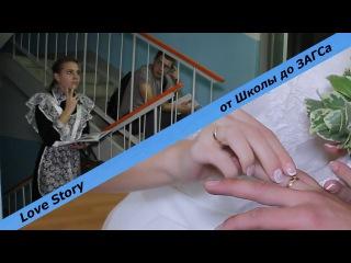 Алексей+Мария Love Story (от знакомства до ЗАГСа)