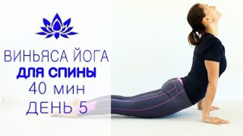 Йога для спины укрепление вытяжение гибкость День 5 chilelavida