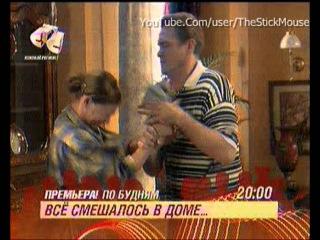 1й анонс Всё смешалось в доме СТС осень 2006 (Массква)