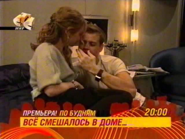 Все смешалось в доме Промо СТС 2006 avi
