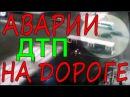 Аварии и ДТП на дорогах, жесткие аварии и смешные случаи на дороге