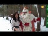 Великий Устюг. Анастасия Заворотнюк в гостях у Деда Мороза