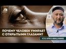 Почему человек умирает с открытыми глазами - Нурмухаммад Иминов Azan.kz