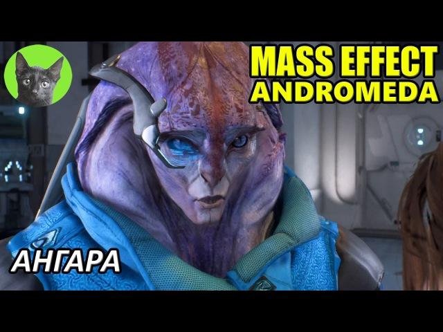 Mass Effect Andromeda 24 - Ангара - аборигены Андромеды (полное прохождение)