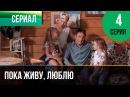 ▶️ Пока живу люблю 4 серия Мелодрама Фильмы и сериалы Русские мелодрамы