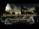 Мировой Турнир Драконее Поле Битвы Замки 6 величия ClashOfKings VADUHA98