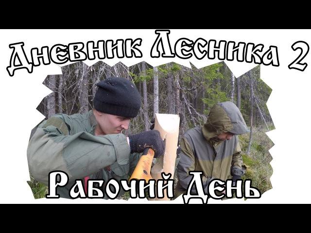 Дневник Лесника 2 Рабочий День коттедж l200 лес работа