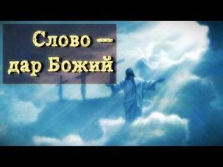 Документальный фильм «Слово — дар Божий», ИА БПЦ